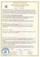 сертификат на живой песок