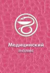 ОБЛОЖКА ДЛЯ МЕД.ПОЛИСА КАРТОН КРОКОДИЛ РОЗОВЫЙ