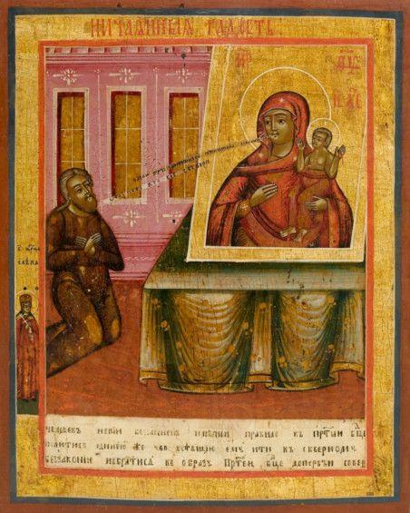 Нечаянная Радость икона Божией Матери (копия 19 века)