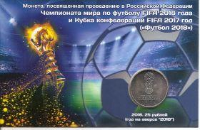 Чемпионат мира по футболу 2018 года 25 рублей Россия 2016 в альбоме