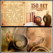 Буклет для монеты 5 рублей Русское историческое общество