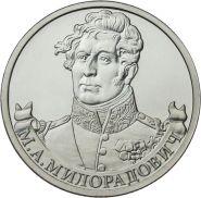 2 рубля М.А. Милорадович - Полководцы, 2012г