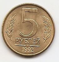 5  рублей(Регулярный выпуск) Россия 1992 М