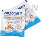 """Сухое горючее """"СЛЕДОПЫТ-Экстрим"""", таблетка 15 гр., в индивид. упаковке отлично для розжига мангала костра нагрева пищи"""