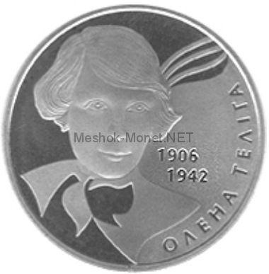 2 гривны 2007 г.  Елена Телига