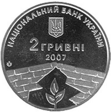 2 гривны 2007 г. Петр Григоренко
