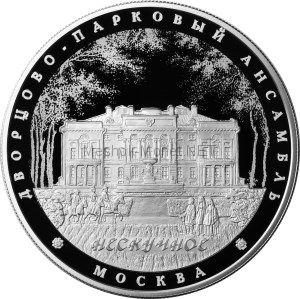 25 рублей 2017 г. Дворцово-парковый ансамбль Нескучное