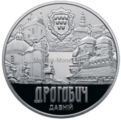 5 гривен 2016 г.  Древний Дрогобыч