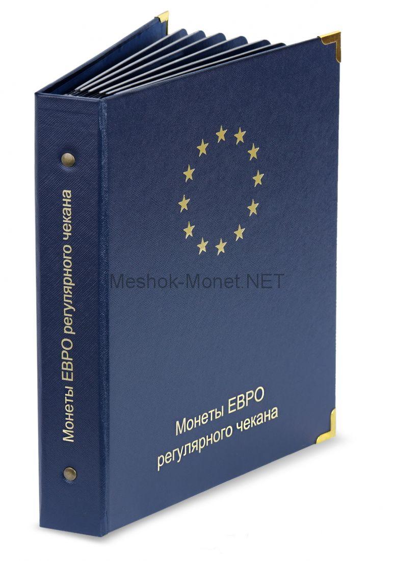 Альбом для монет стран Евросоюза регулярного чекана (без разновидностей)