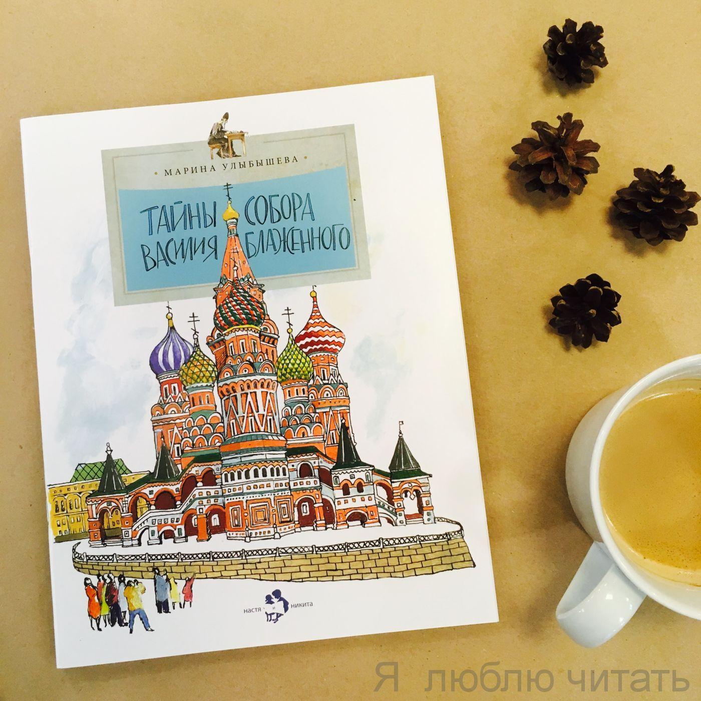 Книга «Тайны собора Василия Блаженного»