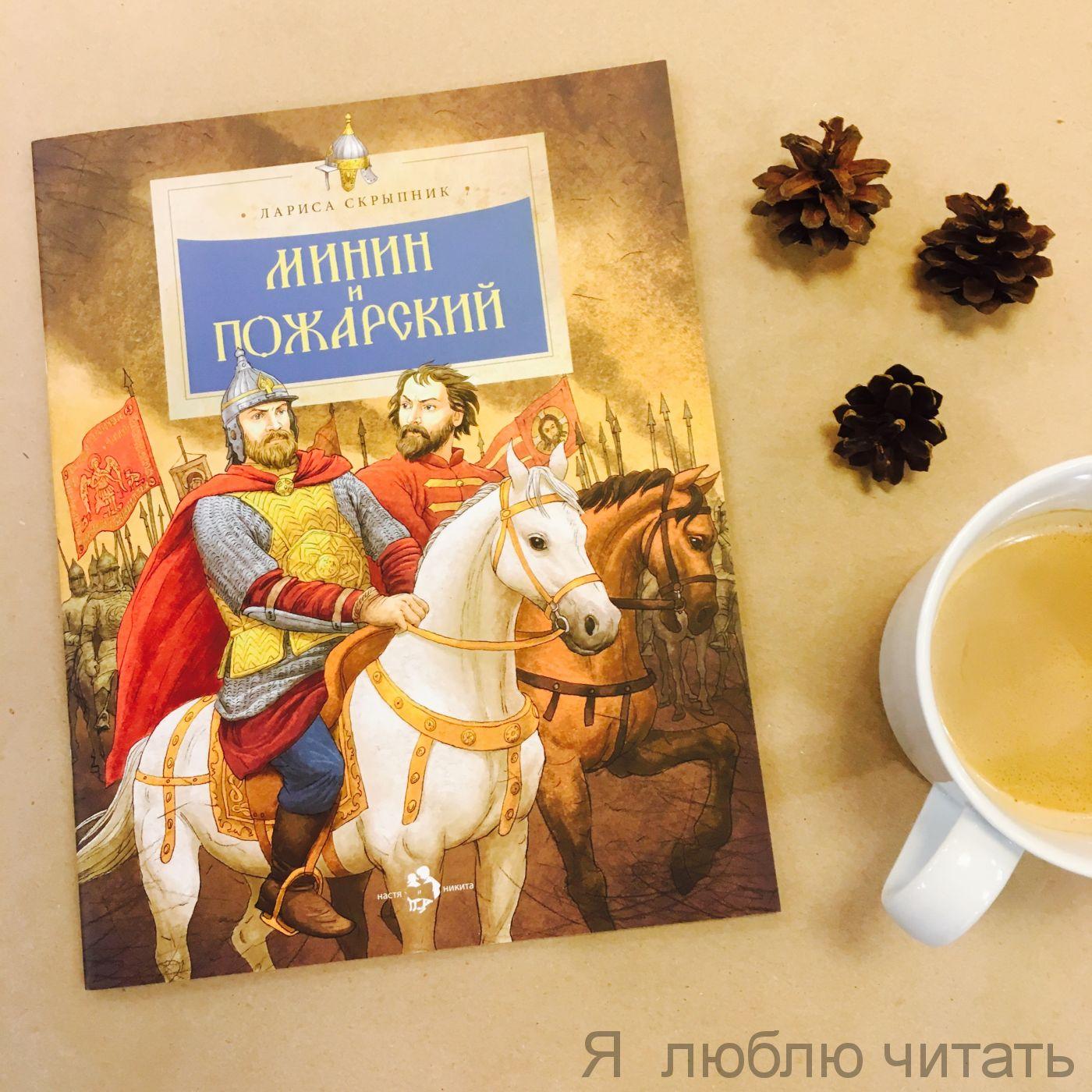 Книга «Минин и Пожарский»
