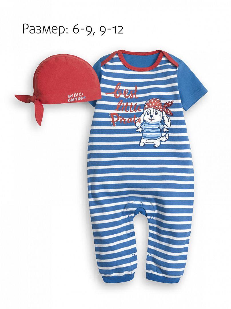 Комплект для мальчика 6-9 месяцев