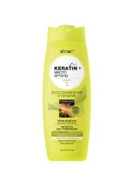 KERATIN + масло арганы КРЕМ-ШАМПУНЬ для всех типов волос 500 мл.