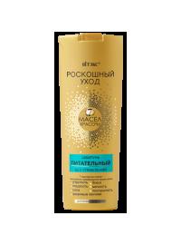 Роскошный уход - 7 масел красоты Шампунь питательный БЕЗ УТЯЖЕЛЕНИЯ для всех типов волос  500 мл