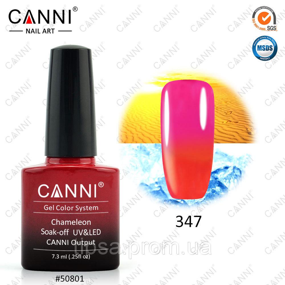 Гель-лак CANNY  7,3мл Хамелеон 347