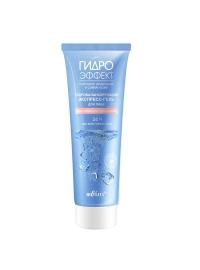 Гидробалансирующий экспресс-гель для лица МАКСИМАЛЬНОЕ УВЛАЖНЕНИЕ 24 ч. для всех типов кожи 50 мл.
