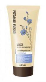 Маска экспресс-восстановление с маслом льна для поврежденных волос 200 мл