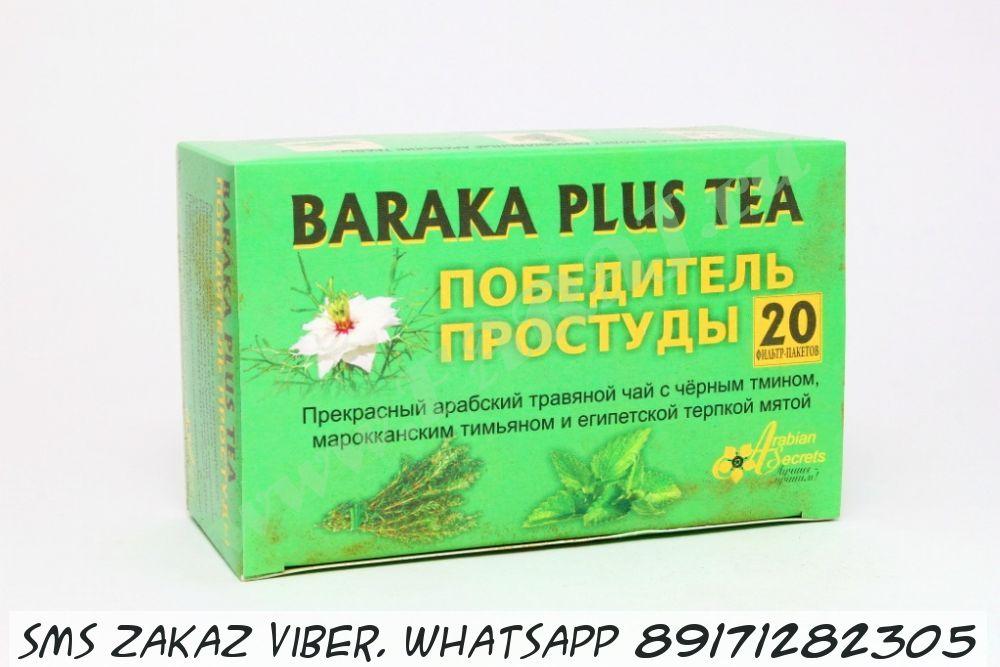 Чай Arabian Secrets Baraka Plus от простуды