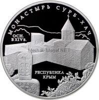3 рубля 2017 г. Сурб-Хач, Республика Крым