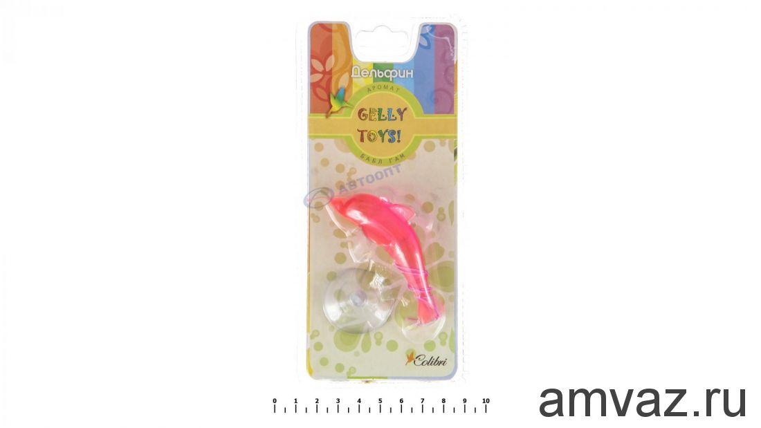 """Ароматизатор подвесной гелевый """"Gelly Toys Дельфин"""" Бабл гам"""
