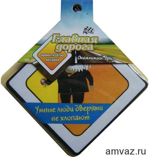 """Ароматизатор подвесной картонный """"Аромат победы"""" MIX (5SKUх8шт)"""