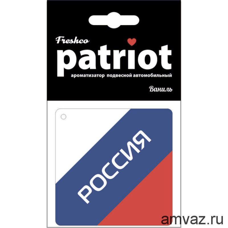"""Ароматизатор подвесной картонный """"Patriot Россия флаг"""" Ваниль"""
