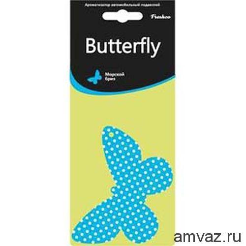 """Ароматизатор подвесной картонный """"Butterfly"""" Морской бриз"""