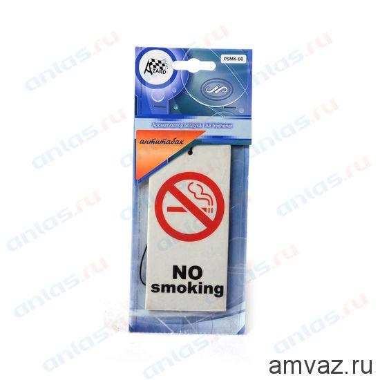 """Ароматизатор подвесной картонный """"No Smoking"""" Антитабак"""