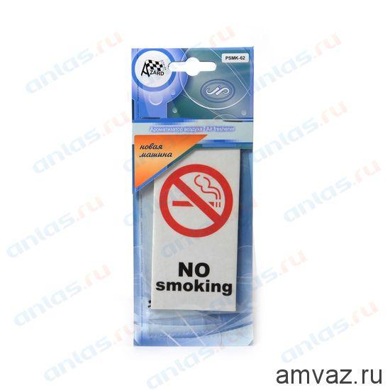 """Ароматизатор подвесной картонный """"No Smoking"""" Новая машина"""