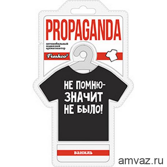 "Ароматизатор подвесной ""Майка Propaganda"" MIX (40SKUx1шт)"