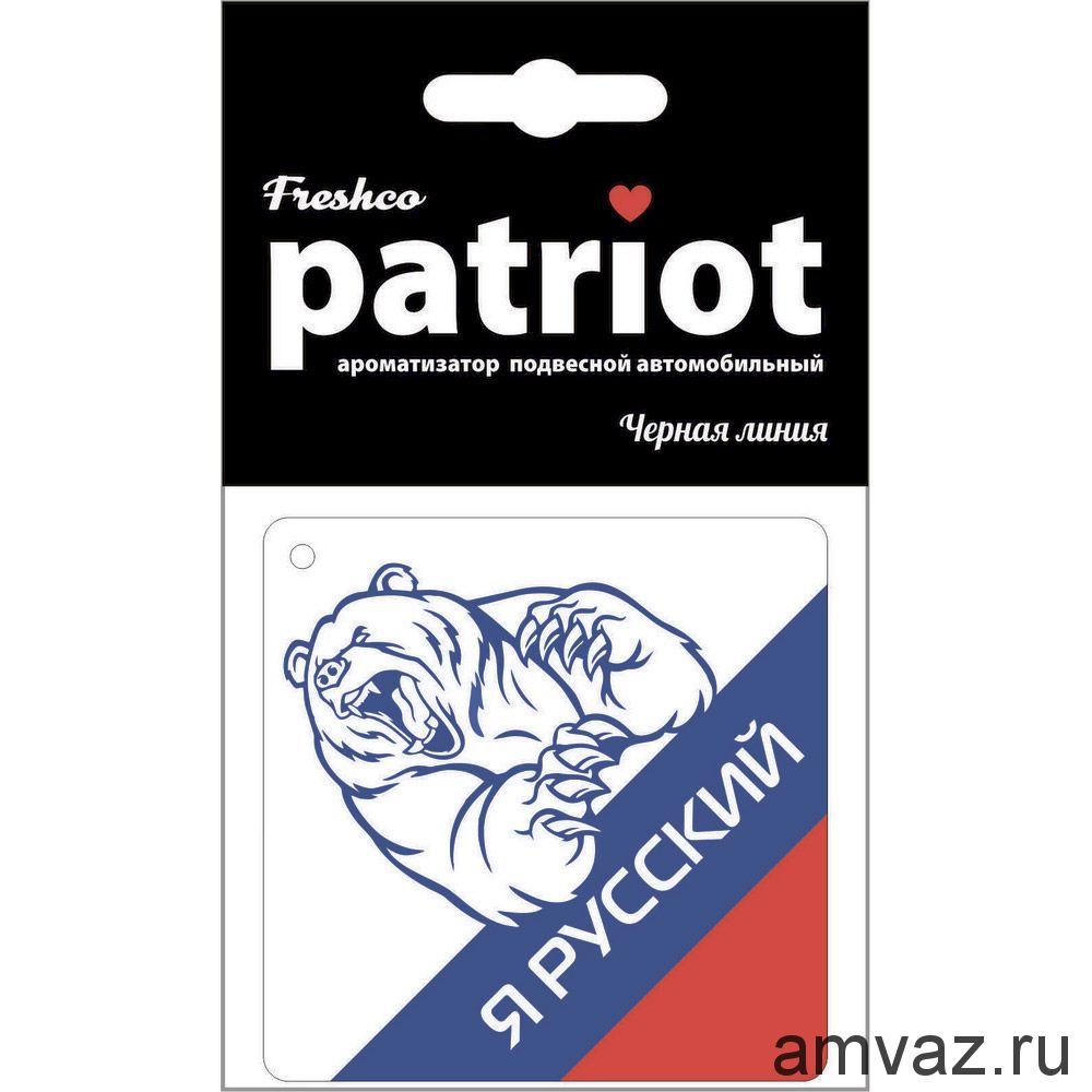 """Ароматизатор подвесной картонный """"Patriot Медведь"""" Черная линия"""