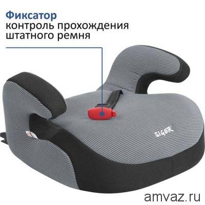 """Детское автомобильное кресло SIGER """"Бустер FIX"""" серый, 6-12 лет, 22-36 кг, группа 3"""