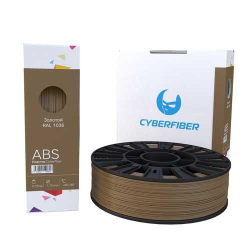 ABS пластик CyberFiber, 1,75мм, золотой, 750гр