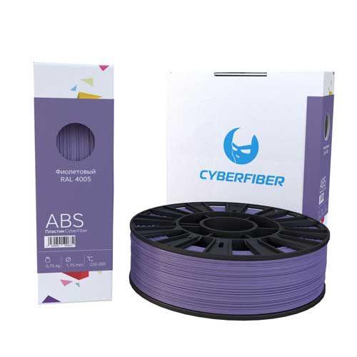 ABS пластик CyberFiber, 1,75мм, фиолетовый, 750гр