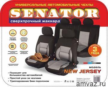 Чехлы унив. SENATOR Жаккард New Jersey, размер M, сверхпрочный жаккард+перф.жаккард, ортопед.поддержка 3 уровня, 11 пр., карман, 6 молний /черный/