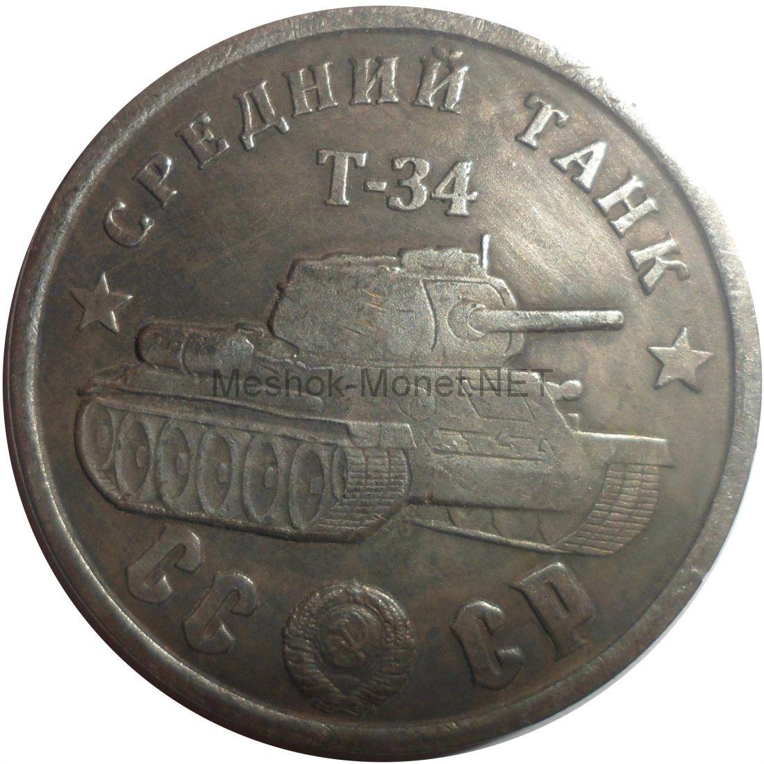 Копия 100 рублей 1945 года. Средний танк Т-34