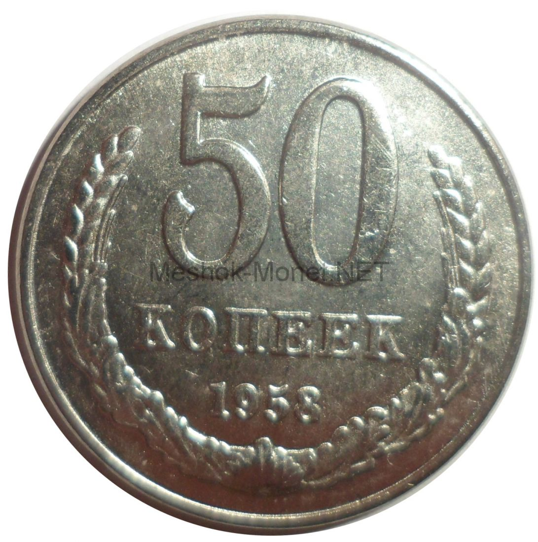 Копия монеты 50 копеек 1958 года
