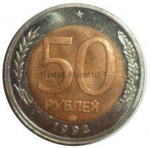 Копия 50 рублей 1992 года ммд перепутка 100 рублей