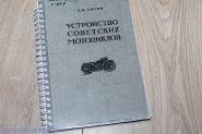 Устройство советских мото 1942