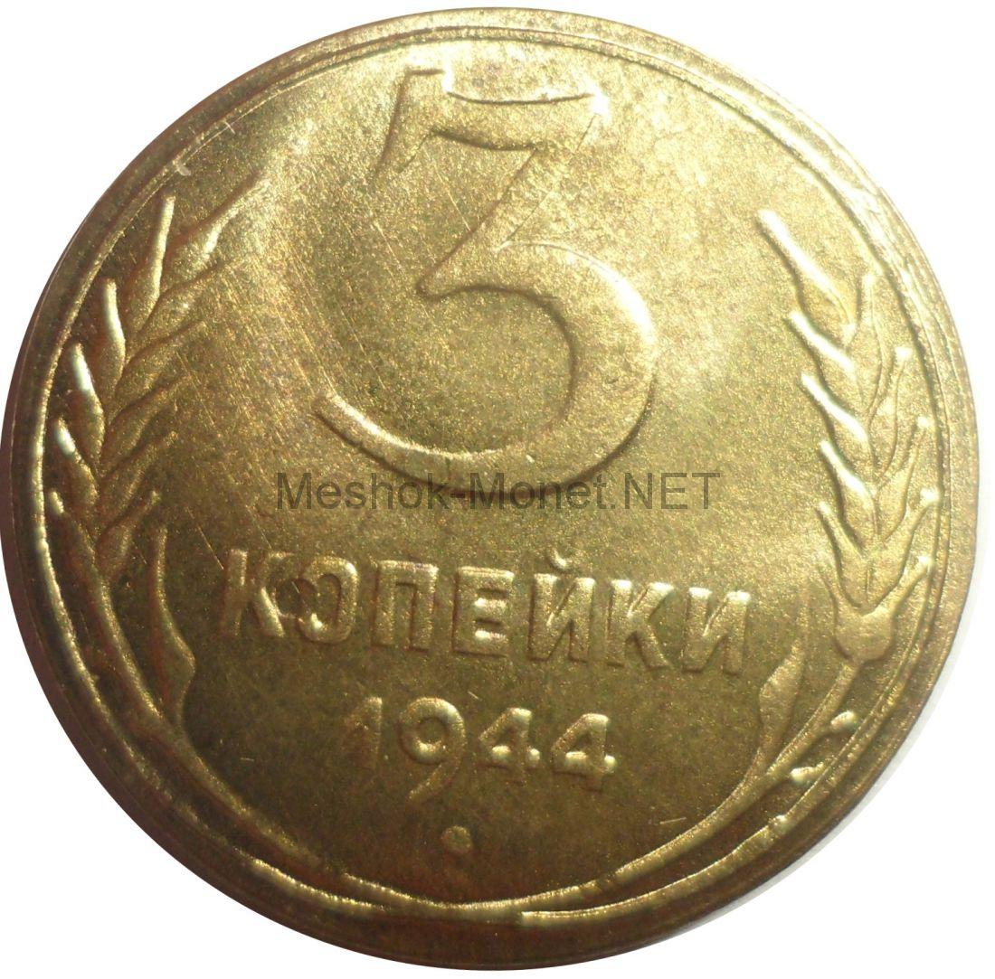 Копия монеты 3 копейки 1944 года