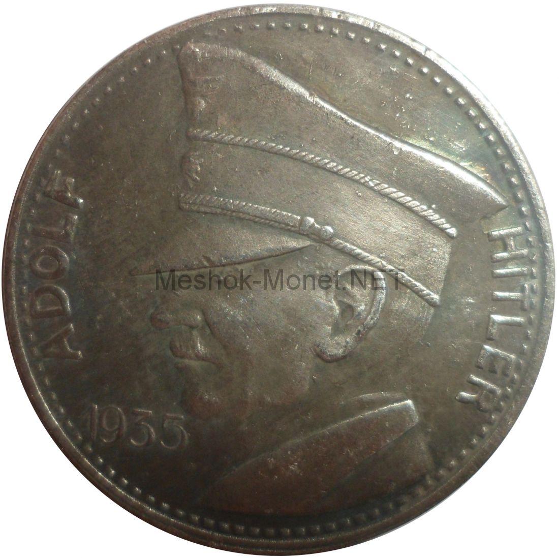 Копия 5 рейхсмарок 1935 года Адольф Гитлер.