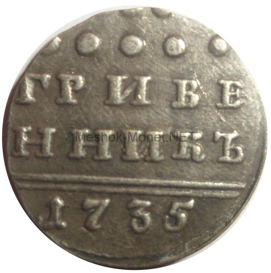 Копия монеты Гривенник 1735 года Анна Иоанновна