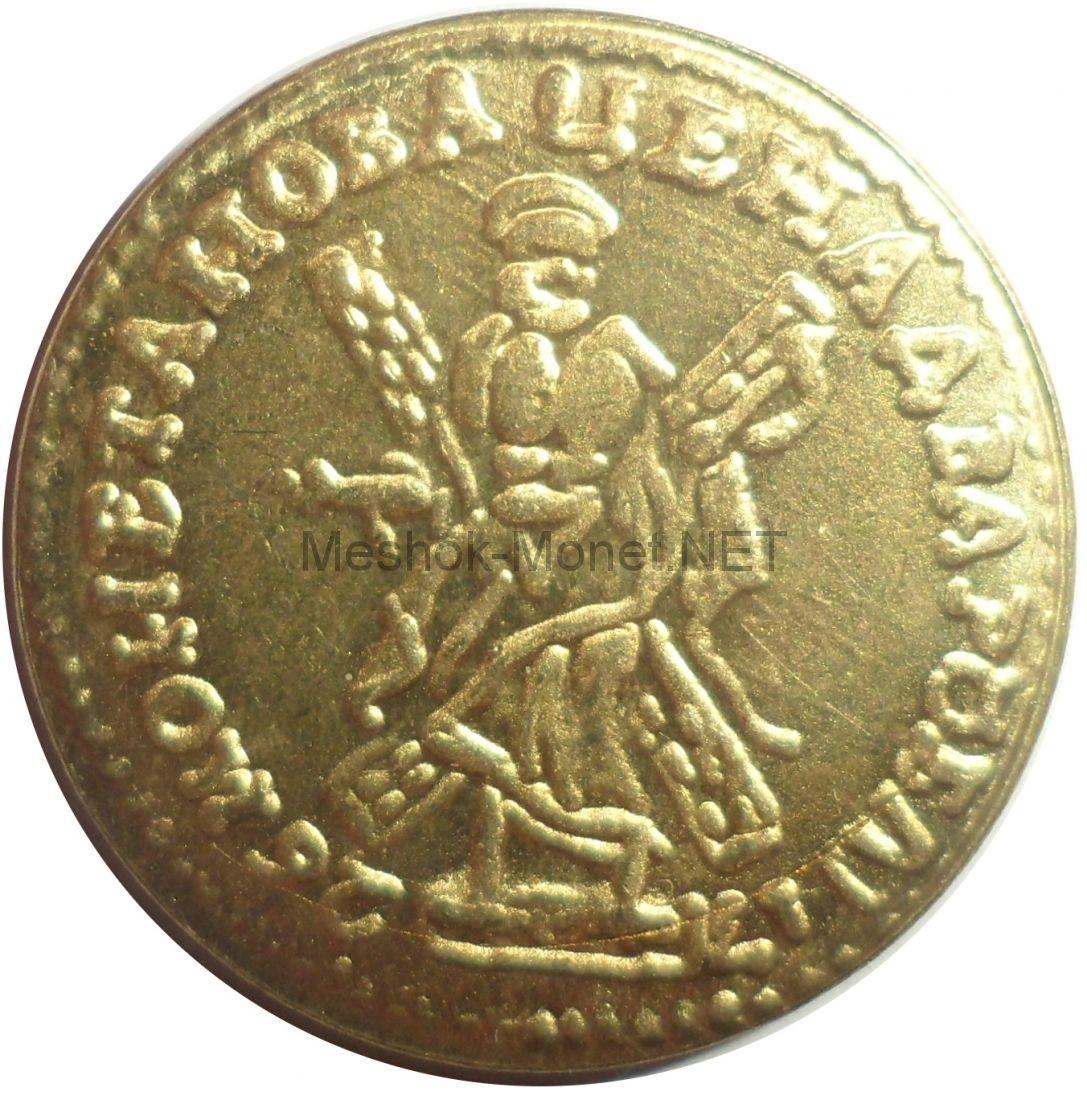 Копия монеты 2 рубля 1726 года Екатерины 1
