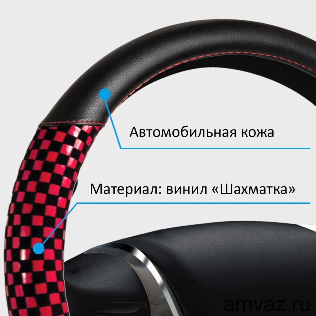 """Оплетка на руль кожзам AZARD Шахматка """"M"""" (d=38см) /КРАСНЫЙ/"""