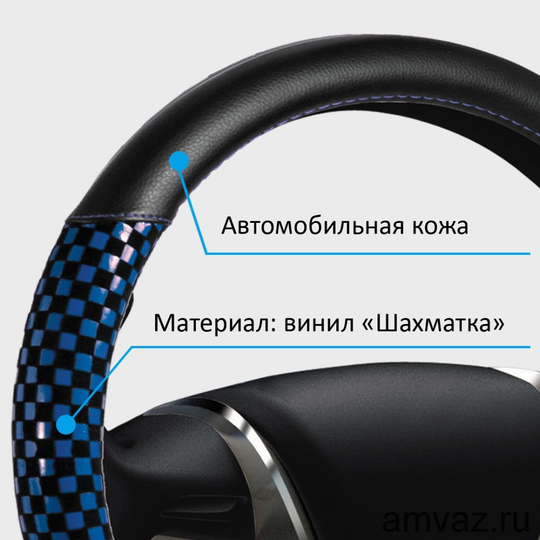"""Оплетка на руль кожзам AZARD Шахматка """"M"""" (d=38см) /СИНИЙ/"""