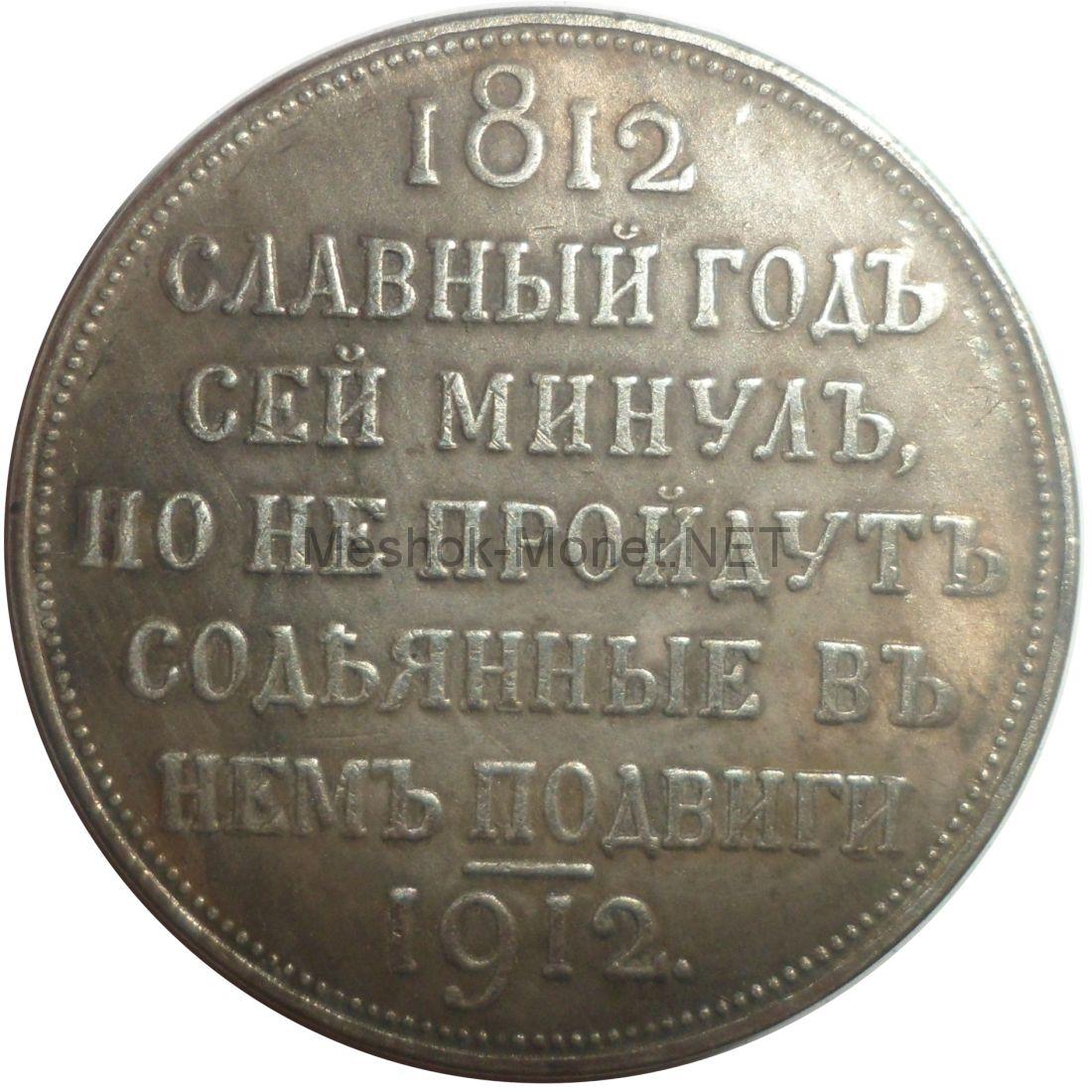 """Копия Рубль """"Сей славный год"""" 1912 года"""