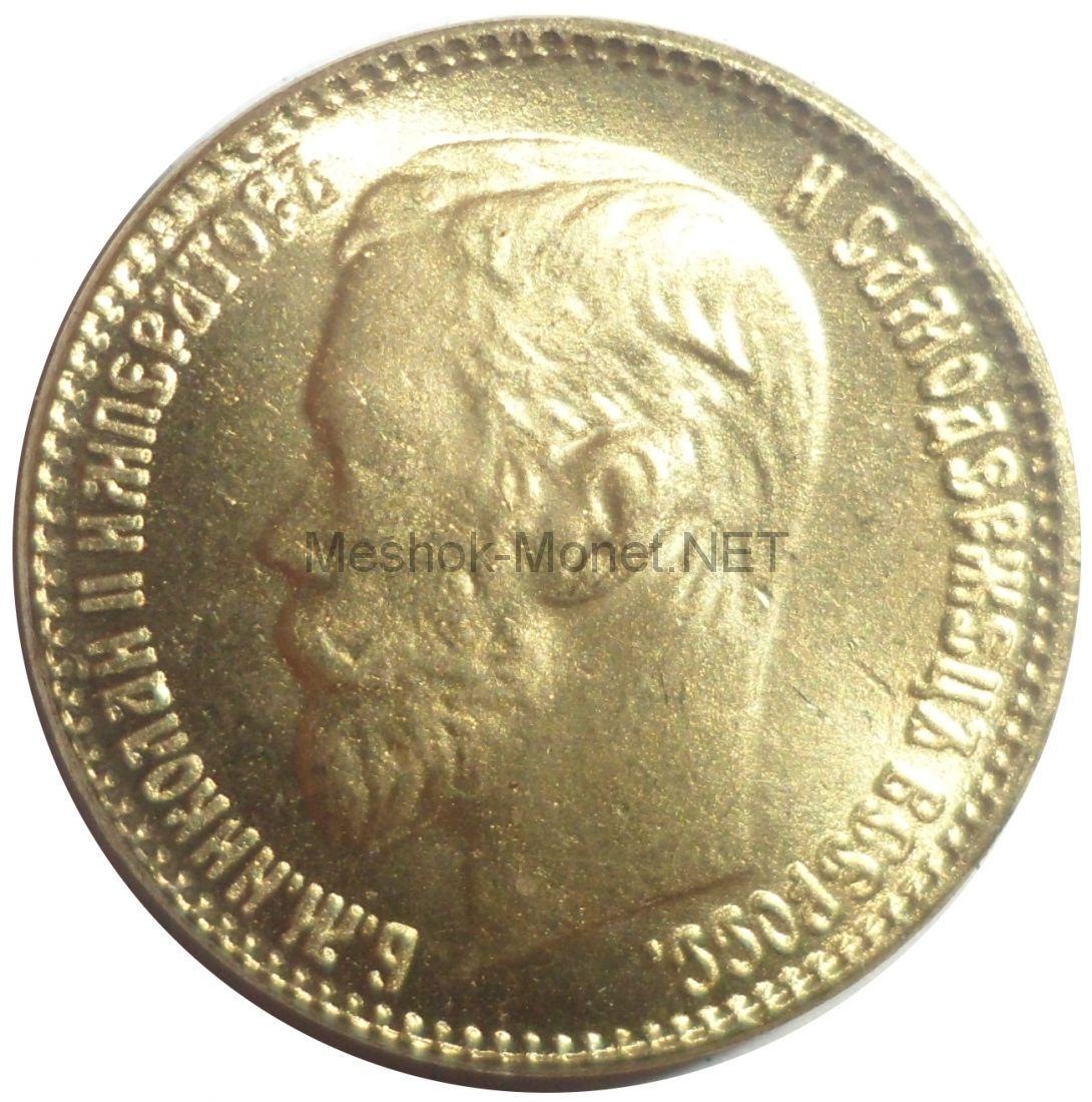 Копия монеты 5 рублей 1904 года