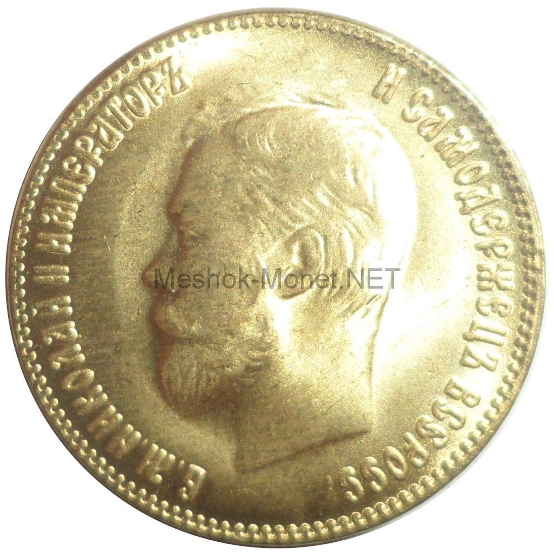 Копия монеты 10 рублей 1906 года