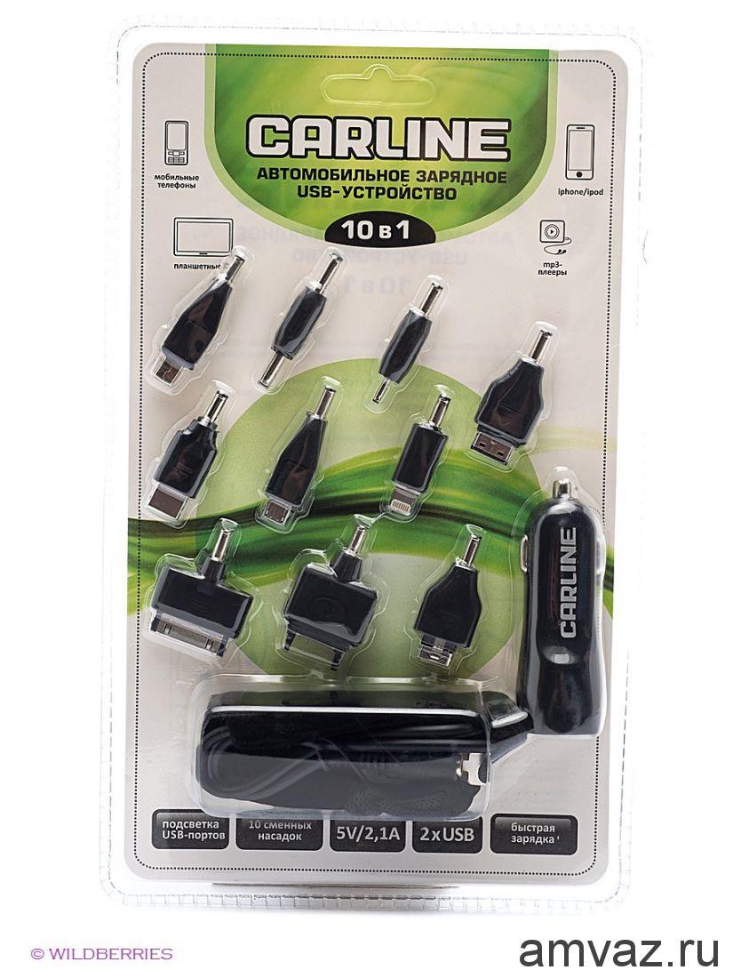 Зарядное устройство CARLINE®  для мобильных устройств 10 в 1  2хUSB (1A и 2.1А) в прикуриватель 12/24В, цвет черный, упаковка запаянный блистер.