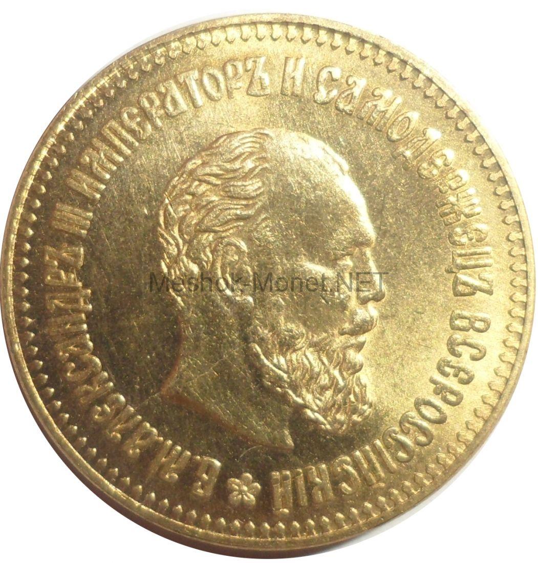 Копия 5 рублей 1892 года